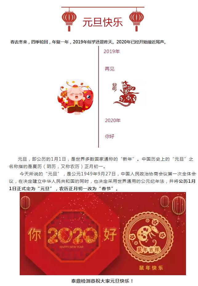 QQ截图20200101114006.png