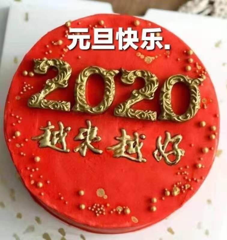 QQ图片20200101164252.jpg