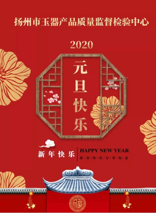 扬州市玉器产品质量监督检验中心.png