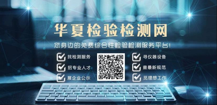 华夏检验检测网.png