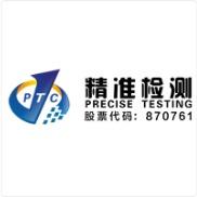 精准通检测认证(广东)有限公司