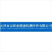 天津永安职业健康检测评价有限公司