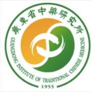 广东省中药研究所检测中心