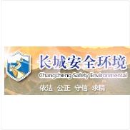 四川省长城安全事务有限公司