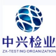 广西中兴检业科技开发有限公司