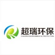 河北超瑞环保科技有限公司
