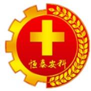 临沂市恒泰安全科技有限公司