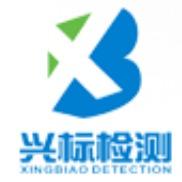 河北兴标检测技术有限公司